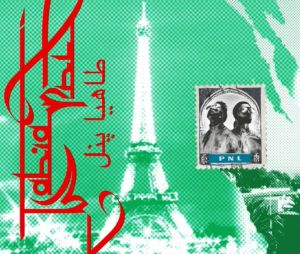 PNL dévoile le titre 'Tahia' pour fêter la victoire de l'Algérie à la CAN 2019