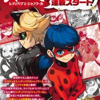 Miraculous : Ladybug et Chat Noir vont débarquer en manga au Japon