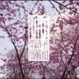 """Benkei et Minamoto, le nouveau clip d'IAM, extrait de l'album """"Arts Martiens"""""""