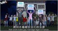 """Mariage pour tous : les """"anti"""" caricaturés dans une version animée taïwanaise"""