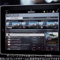 Battlefield 4 : nouveau trailer dédié au Battlelog, la guerre 100% connectée