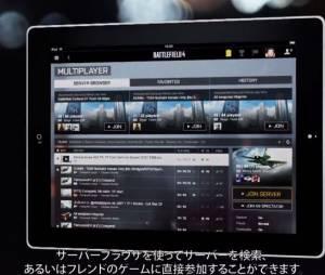 Battlefield 4 : un trailer dédié au Battlelog