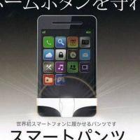 iPhone : string ou shorty, ton smartphone en petite tenue !