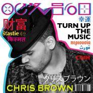 Rihanna et Chris Brown : Birthday Cake remix nous régale pour leurs retrouvailles (AUDIO)